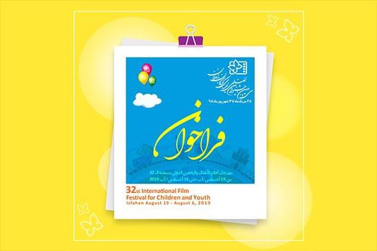 مقررات و فراخوان سی و دومین جشنواره بینالمللی فیلمهای کودکان و نوجوانان منتشر شد