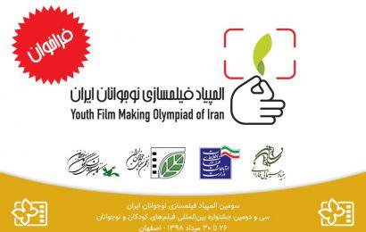 فراخوان برگزاری سومین المپیاد فیلمسازی نوجوانان ایران