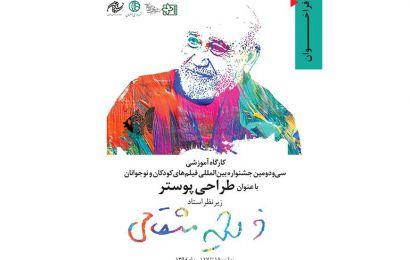 کارگاه طراحی پوستر، فرصتی برای هنرمندان تجسمی اصفهان