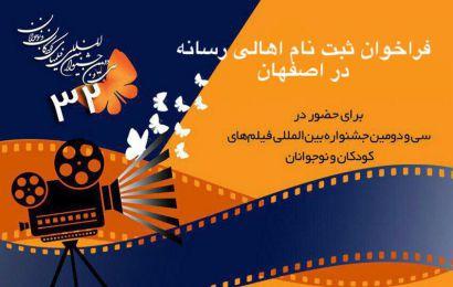 فراخوان ثبتنام اهالی رسانه اصفهان در جشنواره فیلم کودک/ آغاز ثبتنام از فردا
