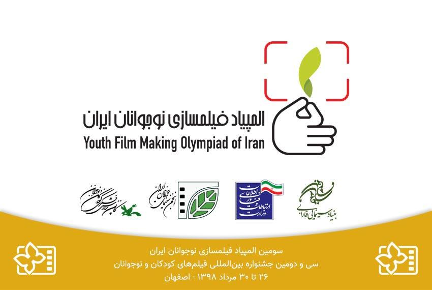 استقبال از سومین المپیاد فیلمسازی نوجوانان/ ثبت بیش از ٣٠٠ اثر در دو بخش ایده و فیلم
