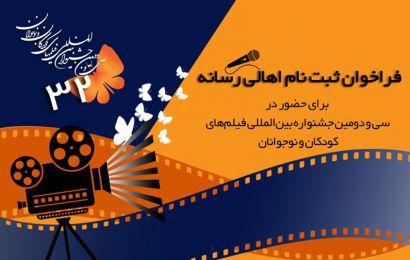 فراخوان ثبتنام اهالی رسانه در جشنواره فیلم کودک/ آغاز ثبتنام از ۱۸ تیر