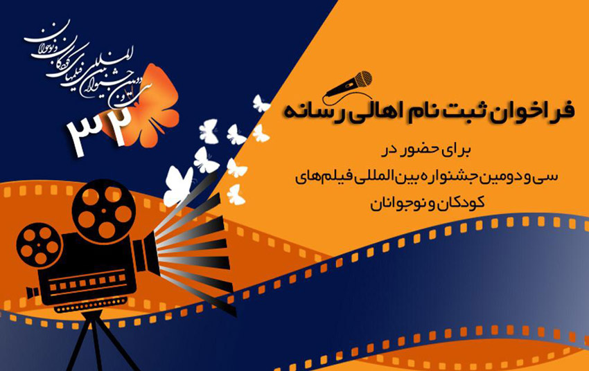 فراخوان ثبتنام اهالی رسانه در جشنواره فیلم کودک/ آغاز ثبتنام از 18 تیر