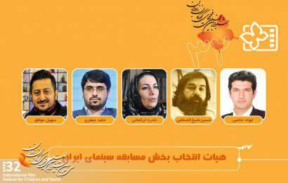هیات انتخاب بخش سینمای ایران جشنواره فیلم کودک معرفی شد