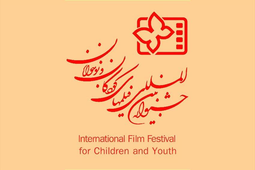 پاسخ جشنواره بینالمللی فیلمهای کودکان و نوجوانان به پارهای از ابهامات مربوط به انتشار فهرست اخیر شفافسازی