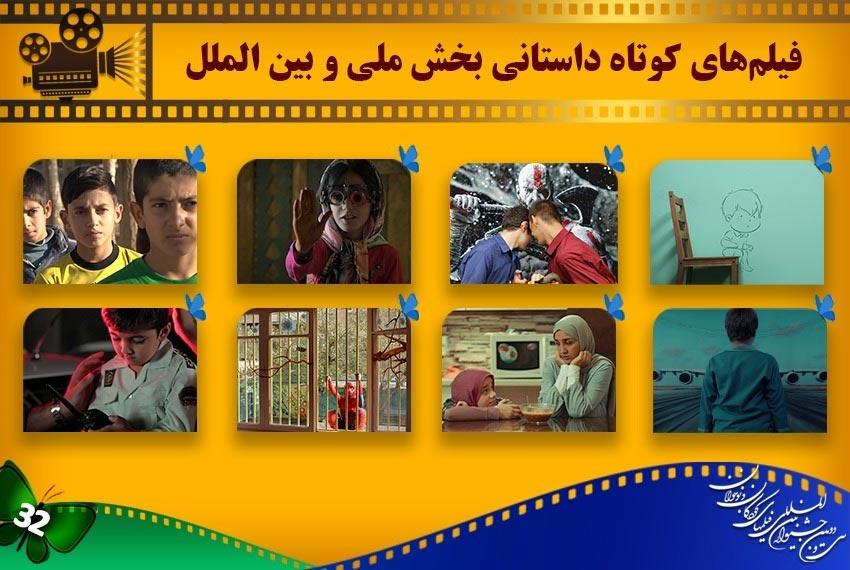 اسامی فیلمهای داستانی کوتاه بخش ملی و بینالملل جشنواره کودک