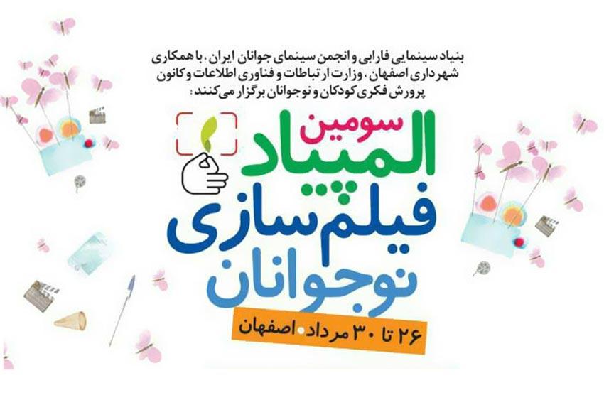 استعدادیابی سینمایی از نوجوانان اصفهانی/المپیاد فیلمسازی نوجوانان مردادماه برگزار میشود
