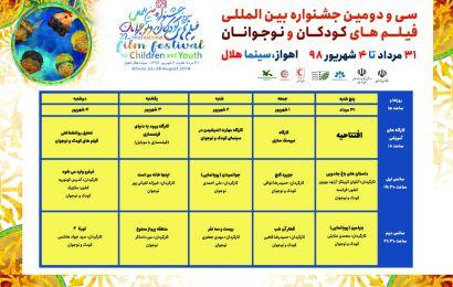 استقبال گسترده مردمی از جشنواره فیلم کودکان و نوجوانان در خوزستان؛ امسال بیش از سال گذشته