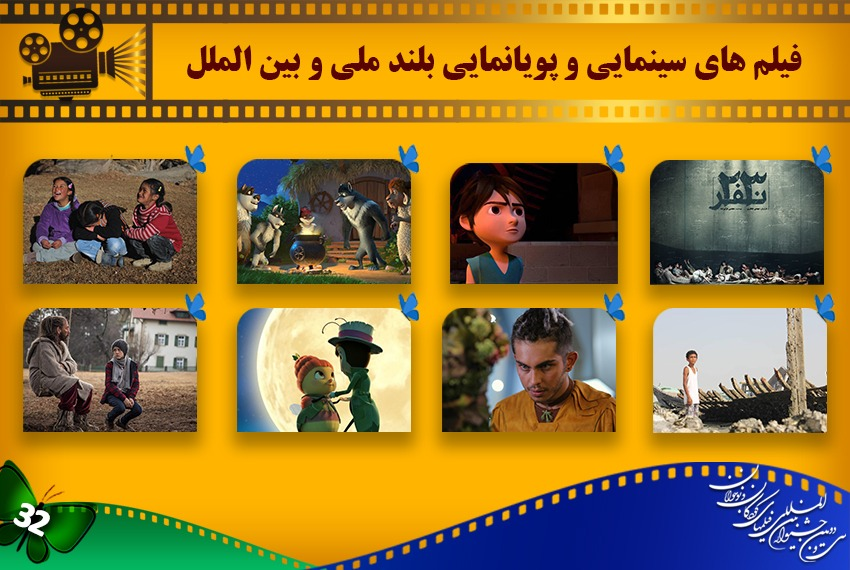 اسامى فیلم هاى سینمایى و پویانمایى بلند ملى و بین الملل جشنواره کودک اعلام شد