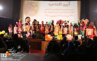 سی و دومین جشنواره بین المللی فیلم های کودکان و نوجوانان در اهواز افتتاح شد
