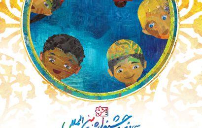 توجه به نیازهای سینمای کودک