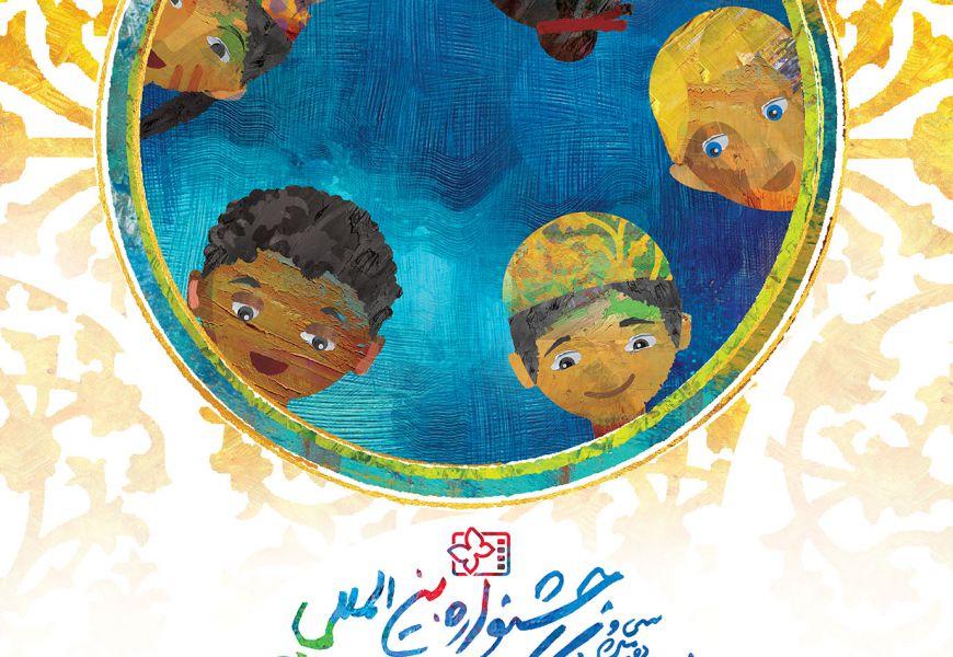 در نخستین روز جشنواره کودک چه فیلمهایی را تماشا میکنید؟/ از «ساز دهنی» تا «تورنا ۲»