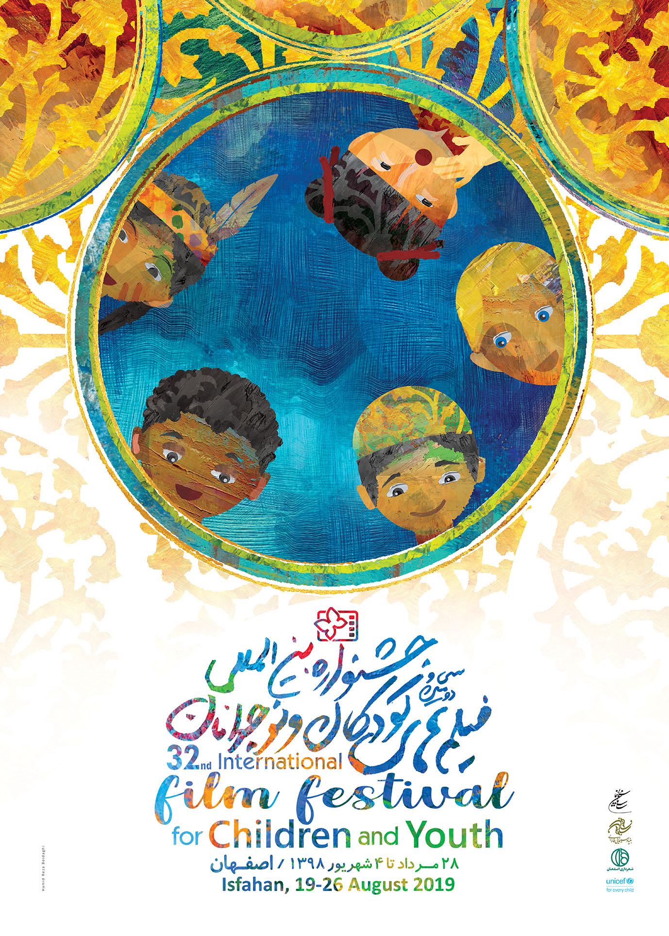 گزارش عملکرد سیودومین جشنواره بینالمللی فیلمهای کودکان و نوجوانان