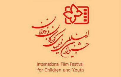 کودکان معلول به جشنواره فیلم کودک می آیند