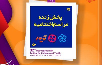 مراسم اختتامیه جشنواره فیلم کودک را زنده تماشا کنید