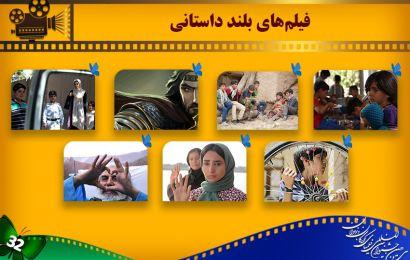 اعلام اسامی فیلمهای بلند داستانی بخش ملی جشنواره کودک