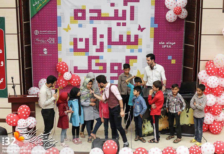 گزارش تصویری «آینده سازان کوچک» ویژه برنامه عید غدیر با حضور کودکان آینده ساز در آستانه برگزاری جشنواره بینالمللی فیلمهای کودکان و نوجوانان
