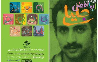 رونمایی از مجموعه فیلمهای ابوالفضل جلیلی در جشنواره فیلمهای کودکان ونوجوانان
