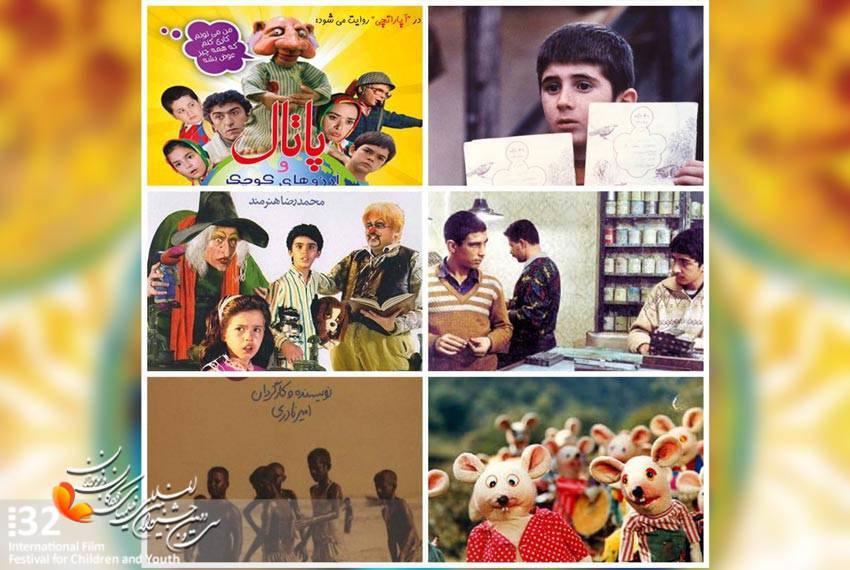 اعلام اسامی فیلمهای ایرانی مرمت شده و خاطرهانگیز جشنواره فیلمهای کودکان و نوجوانان