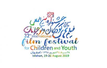 انتشار فهرست رسانههای حاضر در سیودومین جشنواره فیلمهای کودکان و نوجوانان