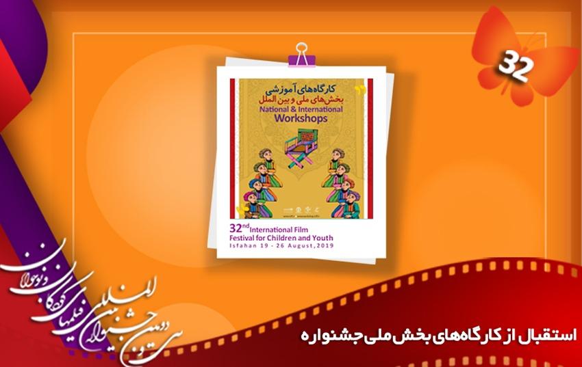 استقبال از کارگاههای بخش ملی جشنواره فیلمهای کودکان و نوجوانان