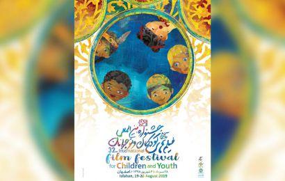 بزرگداشت 3 چهره سینمای کودک در سیودومین جشنواره فیلمهای کودکان و نوجوانان