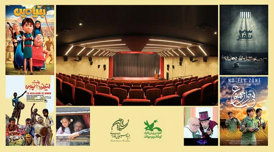 بنیاد سینمایی فارابی و کانون پرورش فکری کودکان و نوجوانان «هفته فیلم کودک» برگزار میکنند