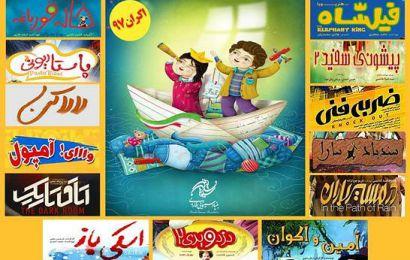 فعالان اکران سال ۹۷ سینمای کودک تجلیل میشوند / اهدای نشان به «سینمادار دوستدار کودک»