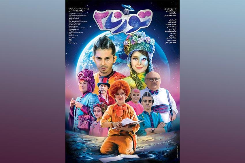 پوستر فیلم سینمایی «تورنا2» رونمایی شد/اکران از ۱۵ آبان