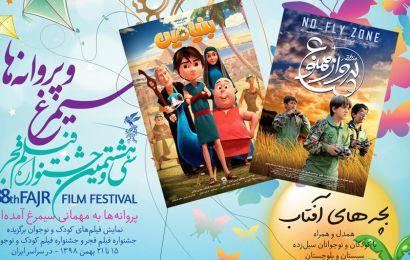 سینما در میان کودکان پنج روستای سیستان و بلوچستان