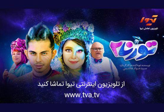 اکران آنلاین تورنا۲ در تلویزیون تیوا از شنبه آغاز میشود