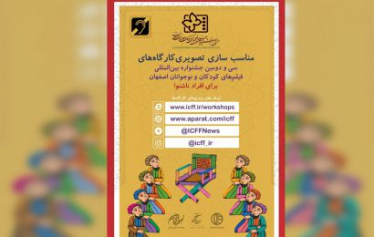 مناسبسازی تصویری دو کارگاه آموزشی جشنواره ۳۲ فیلم کودک برای ناشنوایان