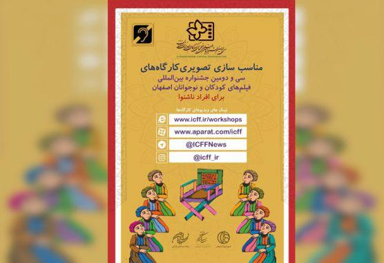 مناسبسازی تصویری دو کارگاه آموزشی جشنواره 32 فیلم کودک برای ناشنوایان