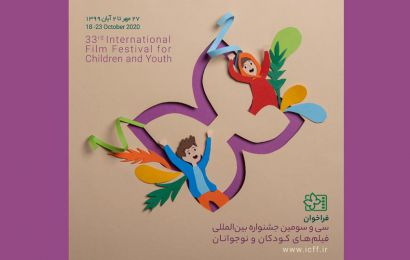 فراخوان سی و سومین جشنواره بینالمللی فیلمهای کودکان و نوجوانان منتشر شد