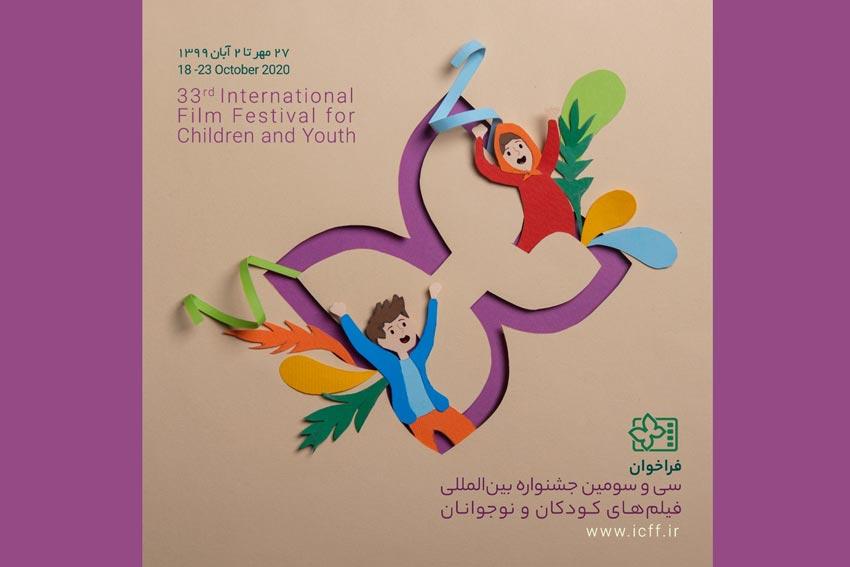 تیزر فراخوان جشنواره فیلم کودک۳۳ منتشر شد