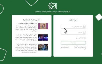 راهنمای گام به گام ثبت اثر در سیوسومین جشنواره بینالمللی فیلمهای کودکان و نوجوانان