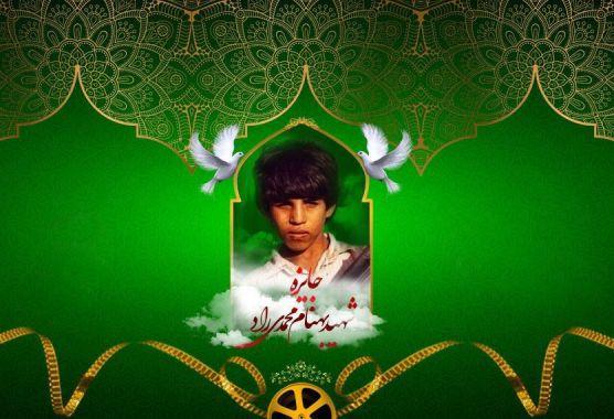 شهیدبهنام محمدی؛ ابرقهرمان نوجوان دفاع مقدس + همه برندگان جایزه شهیدنوجوان از جشنواره کودک و نوجوان