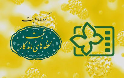 اعلام اسامی فیلمهای بخش «کروناروایت» در جشنواره کودک۳۳