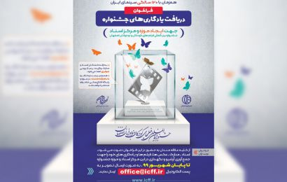 موزه جشنواره فیلم کودک و نوجوان ایران تأسیس میشود