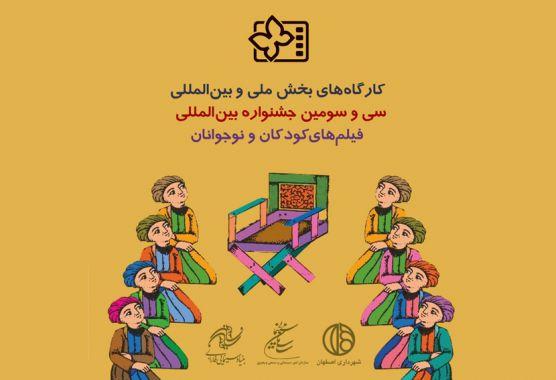 برنامه و عناوین کارگاههای آموزشی مجازی جشنواره۳۳ فیلم کودک اعلام شد