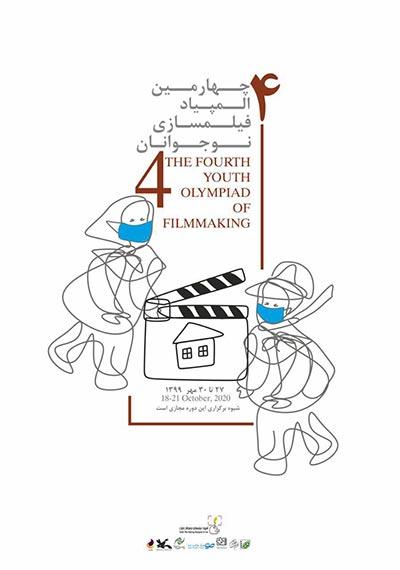 پوستر چهارمین المپیاد فیلمسازی نوجوانان