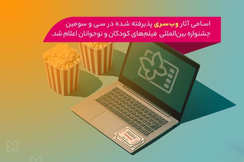 اسامی آثار بخش وبسری جشنواره کودک ۳۳ اعلام شد