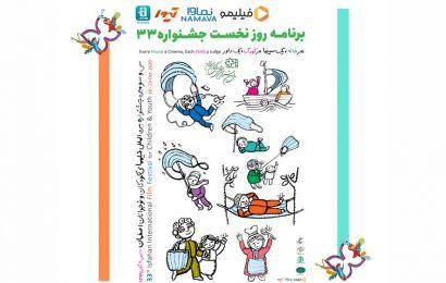 برنامههای روز نخست جشنواره۳۳