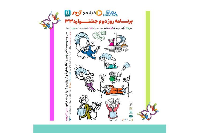 برنامه دومین روز جشنواره ۳۳
