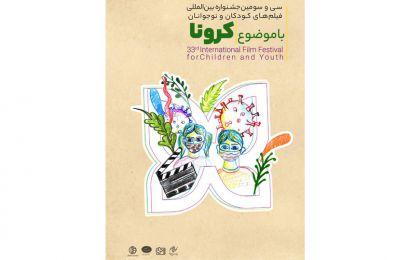 کرونا به روایت جشنواره / از نفس تا فیلمی که در دوازده جشنواره خارجی پذیرفته شده است
