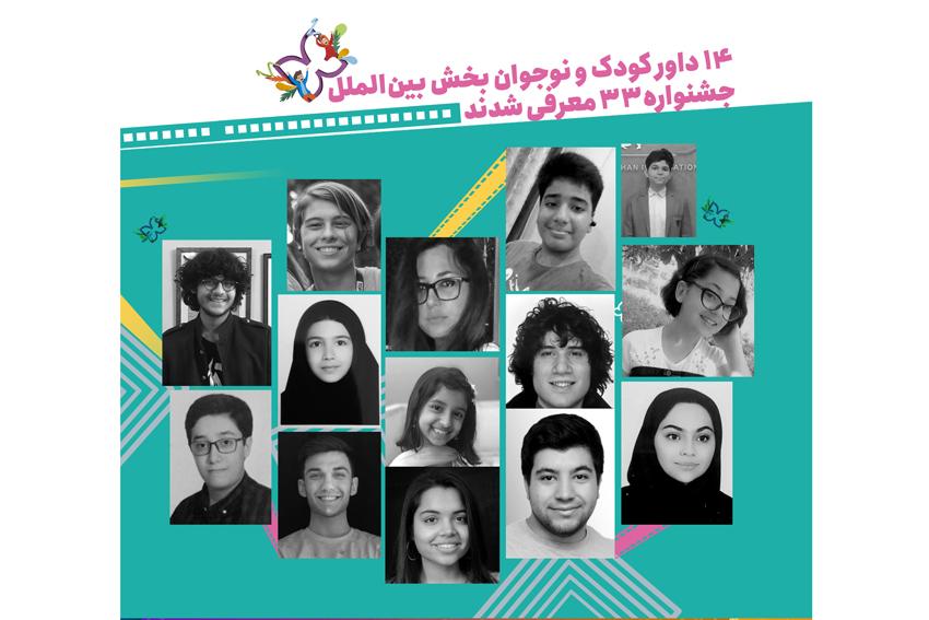 ۱۴ داور کودک و نوجوان بخش بینالملل جشنواره۳۳ معرفی شدند