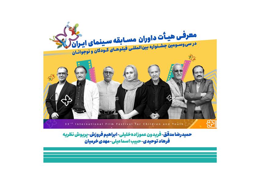 معرفی هیأت داوران مسابقه سینمای ایران در سیوسومین جشنواره بینالمللی فیلمهای کودکان و نوجوانان