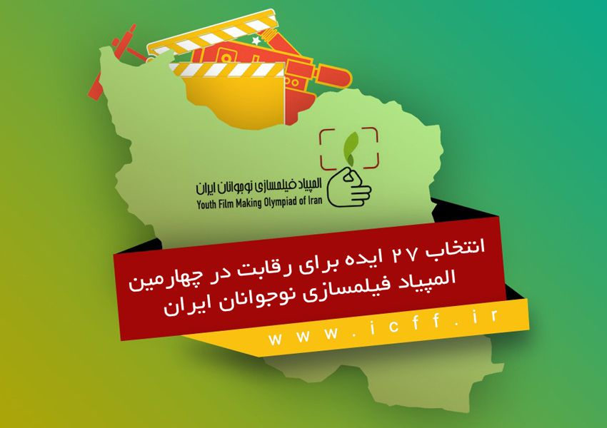 انتخاب ۲۷ ایده برای رقابت در چهارمین المپیاد فیلمسازی نوجوانان ایران