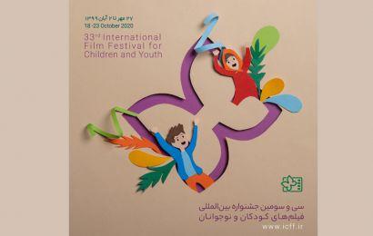 اسامی نامزدهای سی و سومین جشنواره بینالمللی فیلمهای کودکان و نوجوانان اعلام شد