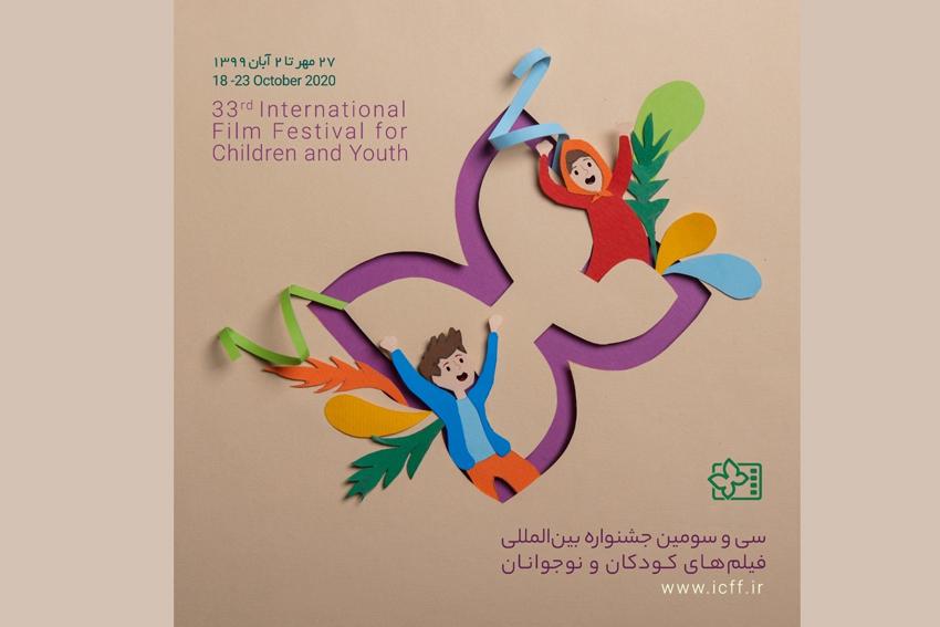 انعکاس گسترده فعالیتهای جشنواره۳۳ در رسانه ملی